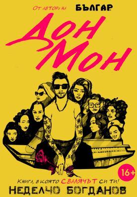 Дон Мон - книга игра за лица над 16 години