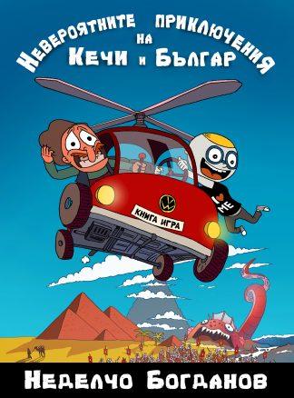Невероятните приключения на Кечи и Българ